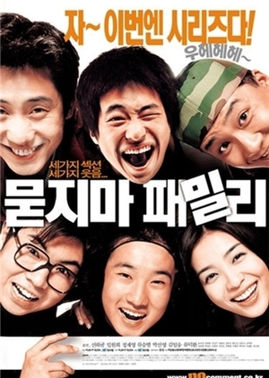 image of drama Guns And Talks 2001 [KDRAMA]